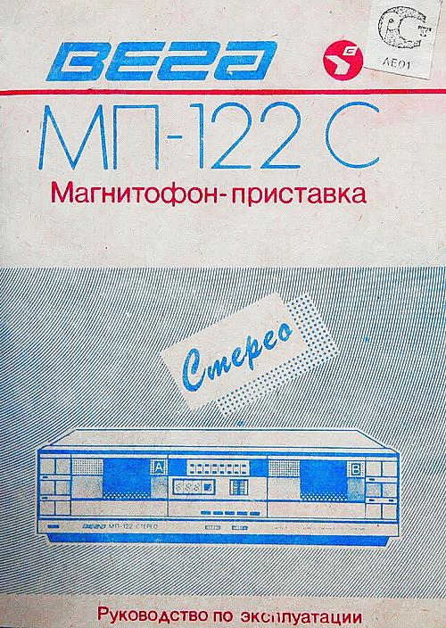 магнитофона вега мп 122с