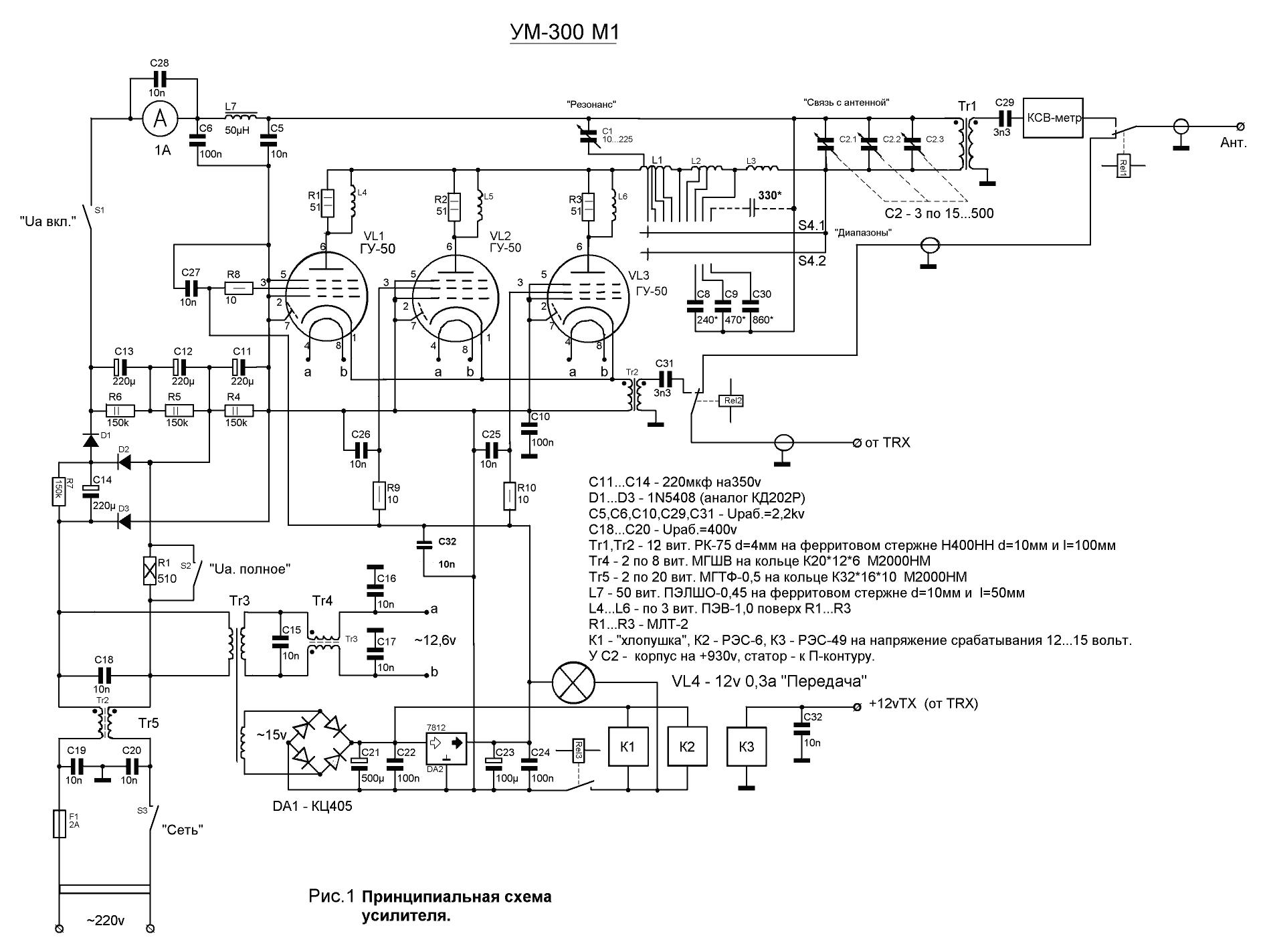 Кв усилители на irfp250